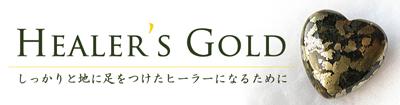Healer's Gold ヒーラーズ・ゴールド しっかりと地に足をつけたヒーラーになるために